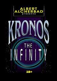 Обложка «Kronos: The Infinity. 18+»