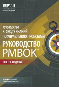 Обложка «Руководство к Своду знаний по управлению проектами (Руководство PMBOK)»