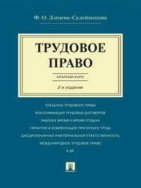 Обложка «Трудовое право. Краткий курс. 2-е издание. Учебное пособие»