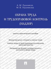 Обложка «Охрана труда и трудоправовой контроль (надзор). Научно-практическое пособие»