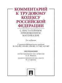 Обложка «Комментарий к Трудовому кодексу Российской Федерации с постатейным приложением материалов. 2-е издание»