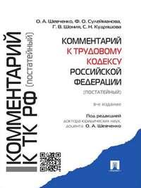 Обложка «Комментарий к Трудовому кодексу Российской Федерации (постатейный). 3-е издание»