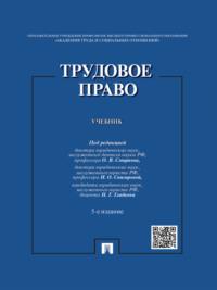 Обложка «Трудовое право. 5-е издание. Учебник»