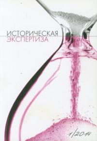 Обложка «Историческая экспертиза № 1 2014»
