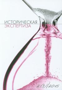 Обложка «Историческая экспертиза № 2 2015»