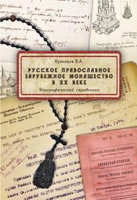 Обложка «Русское православное зарубежное монашество в XX веке»