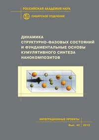 Обложка «Динамика структурно-фазовых состояний и фундаментальные основы кумулятивного синтеза нанокомпозитов»