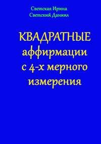 Обложка «Квадратные аффирмации с 4-х мерного измерения»