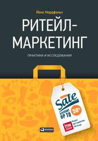 Обложка «Ритейл-маркетинг: Практики и исследования»