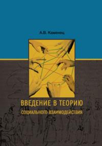 Обложка «Введение в теорию социального взаимодействия»