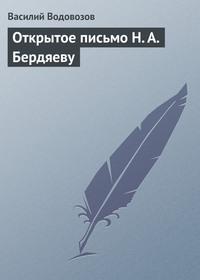 Обложка «Открытое письмо Н. А. Бердяеву»