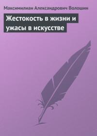 Обложка «Жестокость в жизни и ужасы в искусстве»
