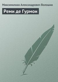 Обложка «Реми де Гурмон»
