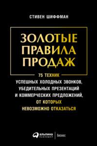 Обложка «Золотые правила продаж: 75 техник успешных холодных звонков, убедительных презентаций и коммерческих предложений, от которых невозможно отказаться»