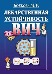 Обложка «Лекарственная устойчивость ВИЧ»