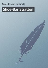 Обложка «Shoe-Bar Stratton»