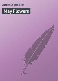Обложка «May Flowers»
