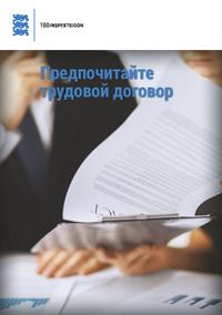 Обложка «Предпочитайте трудовой договор»