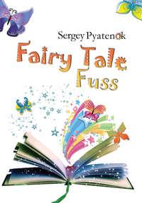 Обложка «Fairy Tale Fuss»
