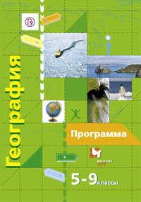 Обложка «География. Программа. 5–9 классы»
