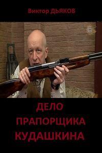 Обложка «Дело прапорщика Кудашкина»