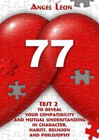 Обложка «Test2 toreveal your compatibility andmutual understanding incharacter, habits, religion andphilosophy»