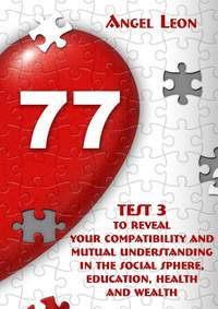 Обложка «Test3 toreveal your compatibility andmutual understanding inthesocial sphere, education, health andwealth»