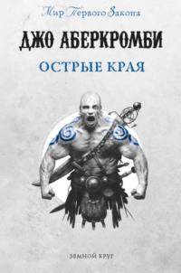 Обложка «Острые края (сборник)»