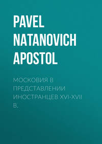 Обложка «Московия в представлении иностранцев XVI-XVII в.»