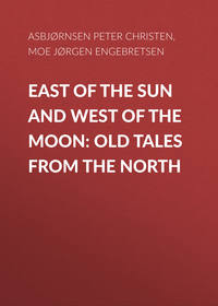 Обложка «East of the Sun and West of the Moon: Old Tales from the North»