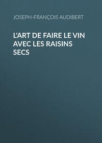Обложка «L'art de faire le vin avec les raisins secs»