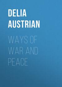 Обложка «Ways of War and Peace»