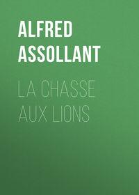 Обложка «La chasse aux lions»
