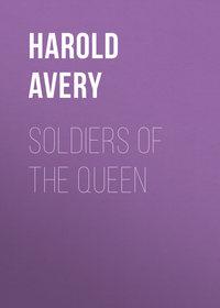 Обложка «Soldiers of the Queen»