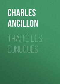 Обложка «Traité des eunuques»