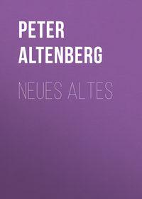 Обложка «Neues Altes»