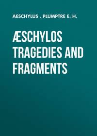 Обложка «Æschylos Tragedies and Fragments»