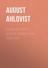 Обложка «Elias Lönnrot: Elämä-kerrallisia piirteitä»
