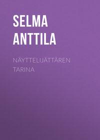 Обложка «Näyttelijättären tarina»