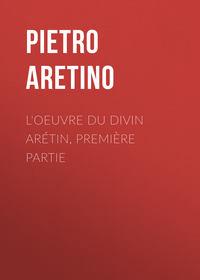 Обложка «L'oeuvre du divin Arétin, première partie»