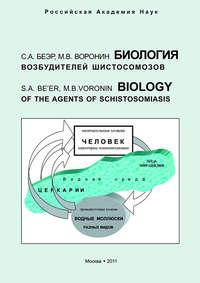 Обложка «Биология возбудителей шистосомозов»