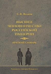 Обложка «Высшее чиновничество Российской империи. Краткий словарь»