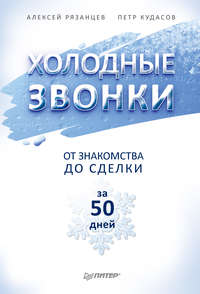 Обложка «Холодные звонки. От знакомства до сделки за 50 дней»