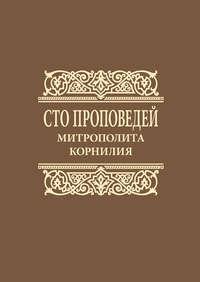 Обложка «Сто проповедей митрополита Корнилия»
