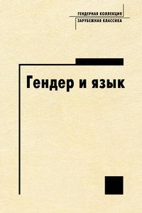 Обложка «Гендер и язык»