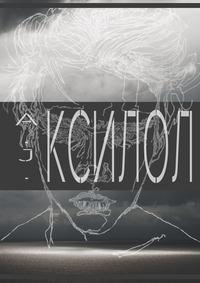 Обложка «КСИЛОЛ»