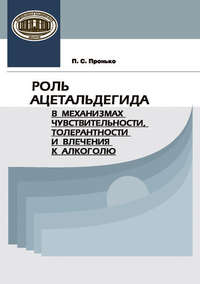Обложка «Роль ацетальдегида в механизмах чувствительности, толерантности и влечения к алкоголю»