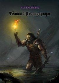 Обложка «Тёмный Легендариум»