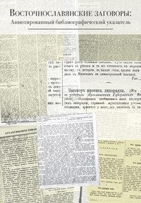 Обложка «Восточнославянские заговоры. Аннотированный библиографический указатель»