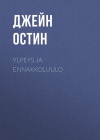 Обложка «Ylpeys ja ennakkoluulo»